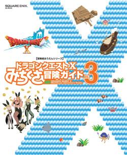 みちくさ冒険ガイドVol.3