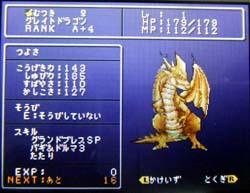 グレイトドラゴンはかっこいい(´▽`*)